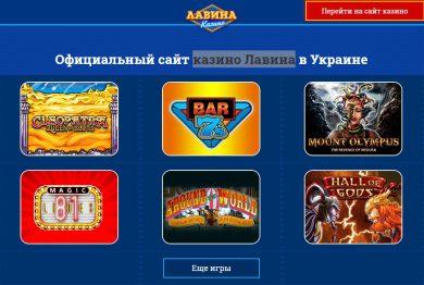 Игровые автоматы в казино Лавина не оставят никого равнодушным
